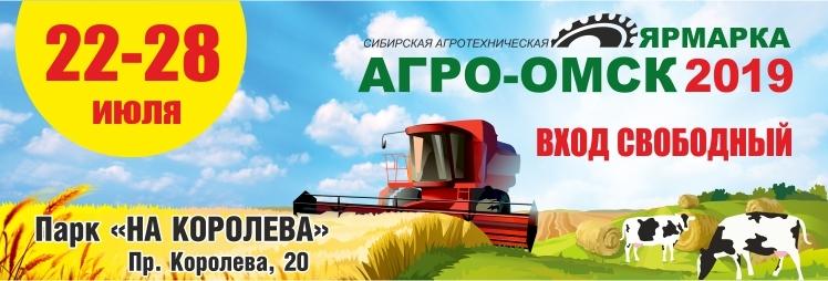 Агро-Омск 2019