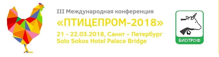 Птицепром 2018