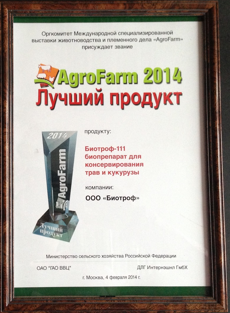 agropharm-2014